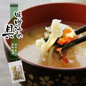 乾燥味噌汁の具22g【国内産原料使用】【キャベツ 人参 小松菜 大根】やさいの旨味、食感、栄養、美味しさが食卓でお楽しみ頂けます
