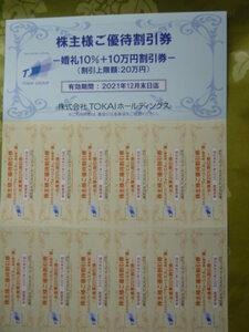レストラン優待券 静岡「ヴォーシエル」「葵」 TOKAIトーカイホールディング株主優待券