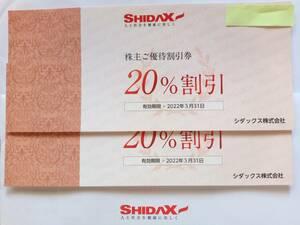【ネコポス送料込】【匿名配送】シダックス株主優待券20%割引券2枚