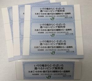 【大黒屋】即決 JR東日本 株主優待券 いろり庵きらく そばいち トッピング無料券 10枚セット 有効期限:2022年5月31日まで 1-2セット