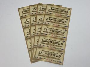 【大黒屋】即決 ヴィア・ホールディングス 株主割引券 5000円分(250円券×20枚) 有効期限:2022年6月30日まで