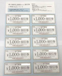 【大黒屋】即決 ハーバー HABA 株主優待割引券 10,000分(1000円券×10枚) 有効期限:2022年6月30日まで