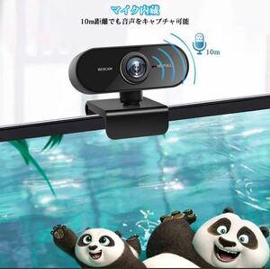 ウェブカメラ Webカメラ マイク内蔵 新品 未開封 送料込み 高画質 ウェブカメラ
