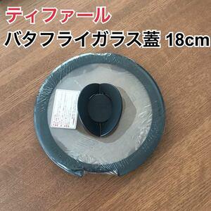 未使用☆ T-fal (ティファール) ガラス蓋
