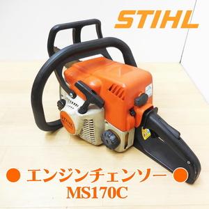 STIHL スチール エンジンチェンソー MS170C ガイドバー:270mm 30.1cc 混合ガソリン チェーンソー 木工 林業 MS170C-E ●動作確認済●