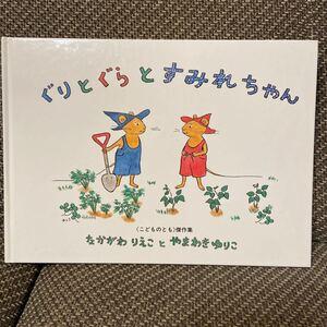 ぐりとぐらとすみれちゃん/中川李枝子/山脇百合子/子供/絵本