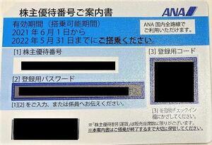 番号通知!迅速対応 ANA 株主優待券 国内航空券 22年5月末期限 全日空 50%引き 半額値引き 50%オフ 1枚 株主