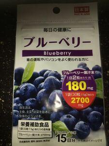 ブルーベリー 日本製タブレットサプリメント