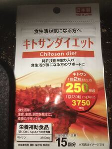 キトサンダイエット 日本製タブレットサプリメント
