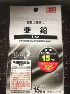 亜鉛 日本製タブレットサプリメント