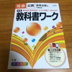 中学教科書ワーク社会公民 日本文教版/文理