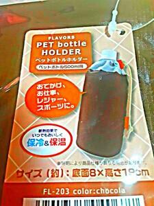ペットボトルホルダー 保冷 保温