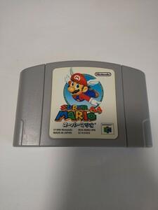 ニンテンドー64ソフト スーパーマリオ64