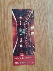 即決 最新*東洋文庫ミュージアム 招待券*2名様分 三菱商事 株主優待(1,800円相当) 2022.05まで♪送料無料