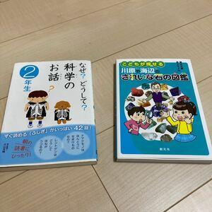 小学生 本 2冊セット 科学 図鑑 2年生