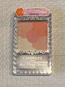 キャンメイク(CANMAKE) マットフルールチークス 03 マットマーマレード