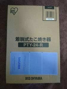 【新品未使用・未開封】 IRIS OHYAMA(アイリスオーヤマ) 着脱式たこ焼き器 PTY-24-R プレート丸洗いOK タコ焼き たこやき