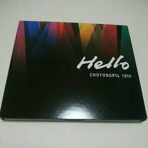 チョーヨンピル Hello 19集 韓国盤 チョー・ヨンピル