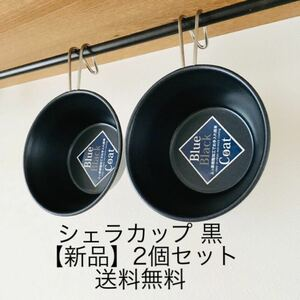 【値下げ不可】シェラカップ 黒 2個セット スタッキング ブルーブラックコート