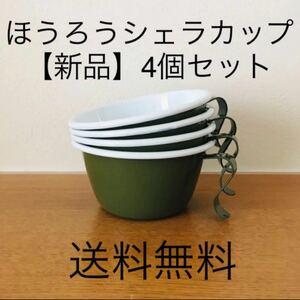 【値下げ不可】ホーロー シェラカップ 4個セット グリーン ミドリ カーキ 緑