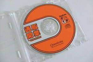 通販開業 PowerVersion2.0 FTP付 Questions シリアル付き アップデートCD付 インターネット CD