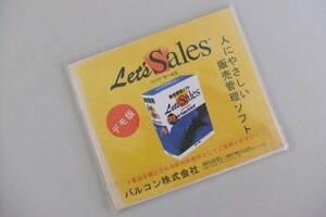 販売管理 レッツ セールス Let's Sales シリアル シークレットキー付き バージョンアップCD付  バルコン