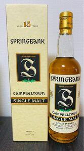 スプリングバンク15年 オールドボトル