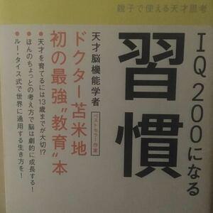 IQ200になる習慣 親子で使える天才思考/苫米地英人 【著】