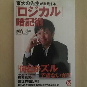 東大の先生が実践する 「ロジカル」 暗記術/西内啓 【著】