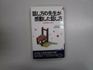話し方の先生が感動した話し方 著・江川ひろし 1994年9月10日 第1刷 青春出版社 m0307 OF-8