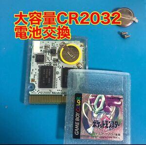 ゲームボーイカラー ポケットモンスタークリスタルバージョン 電池交換