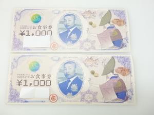 179 平井料理システムグループ 35周年記念 お食事券 1000円×2枚セット ※未使用