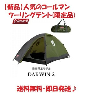 【新品】Coleman Darwin 2 ツーリングテント(欧州限定モデル)
