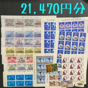 切手 バラ ブロック 21,470円分 額面割れ