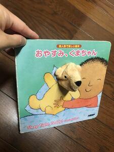 おやすみ、くまちゃん 定価933円 指人形 指遊び 英語 翻訳 和訳 絵本 仕掛け絵本 仕掛け
