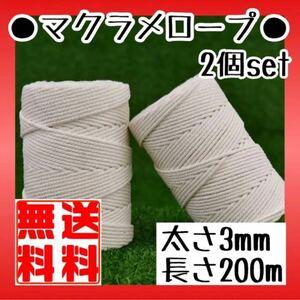 マクラメロープ 3mm 200m 2個 インテリア DIY ハンドメイド 紐 糸