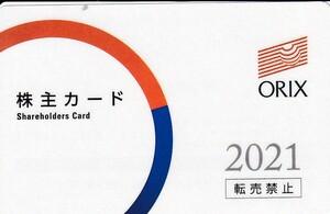 最新【ミニレター 送料無料】☆オリックス 株主優待券 株主カード 1枚 ☆ 有効期限2022年7月31日 女性名義