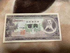 旧紙幣 100円札 百円札 板垣退助 日本銀行券 古紙幣 旧札 コレクション