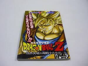 【送料無料】攻略本 PS2 ドラゴンボールZ 限界突破の超戦士たち!!! / Vジャンプブックス 集英社 (初版)