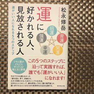 運に好かれる人、見放される人 運がいい人になれる5つのステップ/松永修岳