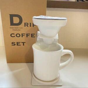 ドリップ一体型 コーヒーカップ