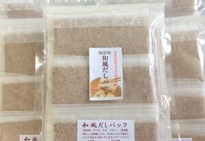 お試し用 無添加 和風だしパック 10gx3包  (原材料 鰹節、鯖節、鯵節、鰯節)