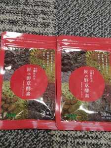 シードコムス★匠の野草酵素 30粒 2個セット★乳酸菌 ビタミン配合