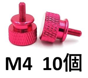★送料無料★ 10個セット M4 ローレットネジ M4×7mm ピンク アルミ _つまみねじ グリップノブ