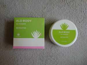 ☆ハウスオブローゼ【アロボディ ACパウダー33g】ボディパウダー☆未使用 ☆汗を抑えニキビを防いで透明感のあるお肌に調えます。