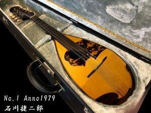 貴重 S.Ishikawa 石川捷二郎 No.1 Anno 1979 手工品 マンドリン ハードケース付 ジャパンヴィンテージ 中古