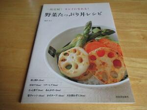 野菜たっぷり丼レシピ 柳澤英子 一品完結!キレイになれる! 蒸し焼きでDON 炒めてDON ソテーしてDON あんかけでDON 電子レンジで