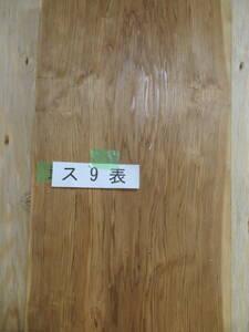 杉板ー9  吉野杉  長さ 2020mm 巾490 厚み33mm  重さ12㎏ 板棚板 段板 DIY