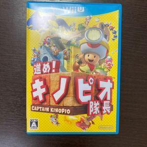進め!キノピオ隊長 WiiU ソフト Switch
