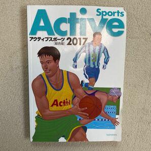 アクティブスポーツ総合版 2017/大修館書店編集部 【編】